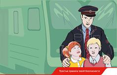 о профилактике травматизма на железнодорожном транспорте.